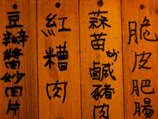 chinese character menu