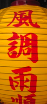 chinese characters