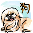 chinese zodiac astrology horoscope sign dog
