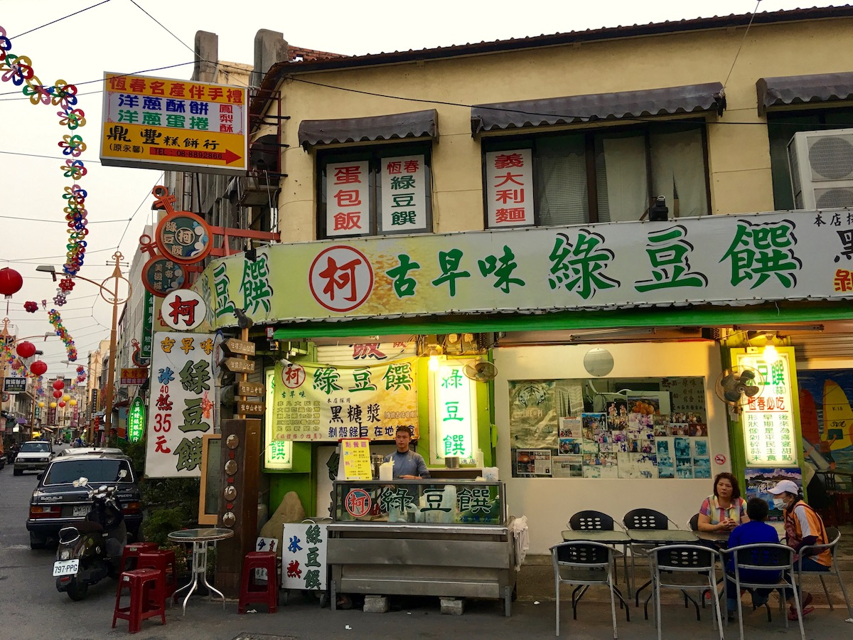 Hengchun traditional Taiwanese snacks and drinks