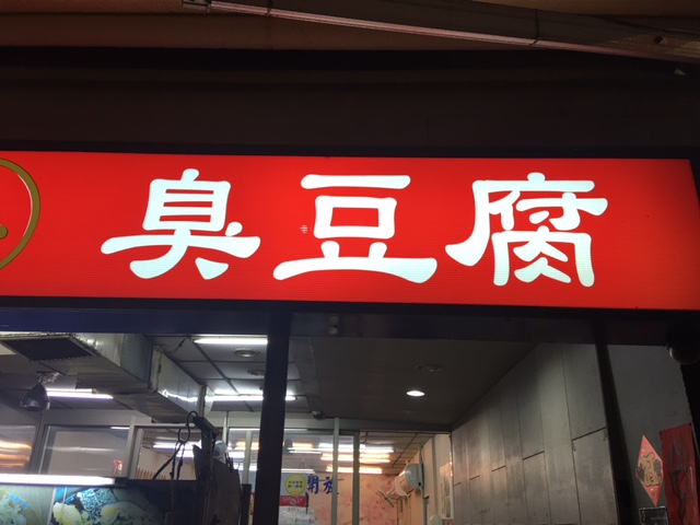 chinese characters for stinky tofu