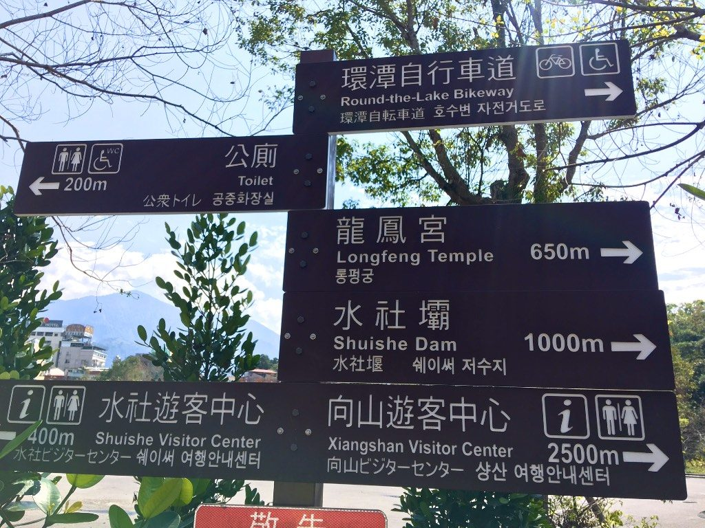 tourist signs at sun moon lake
